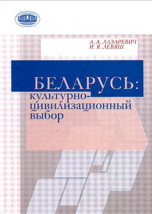 Лазаревич
